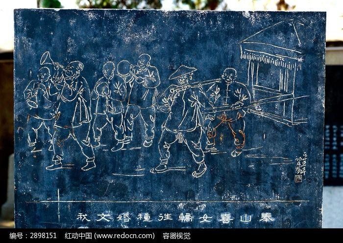 石刻古代生活场景图片