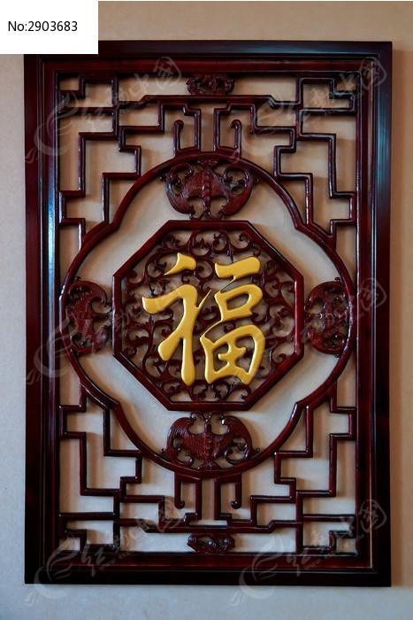 原创摄影图 艺术文化 雕刻艺术 红木木雕福字框  请您分享: 素材描述图片