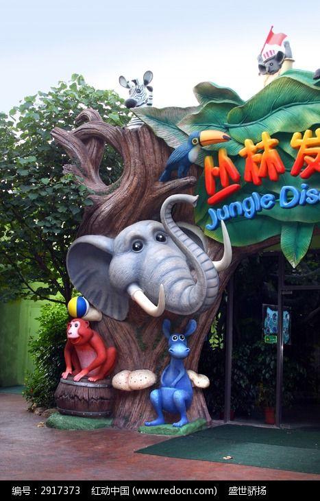 动物世界乐园