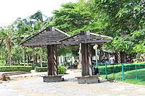 公园里的休闲场所