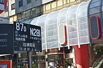 香港街头公交站牌往锦英苑