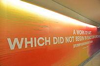 行人隧道里面的关于艺术作品的标语