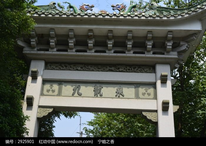白云山风景区的九龙泉牌坊图片