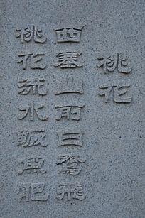 寿光弥河公园石刻之古诗词桃花