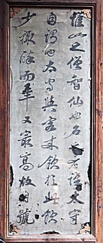 黟县西递民居保留的行书书法漆雕艺术品