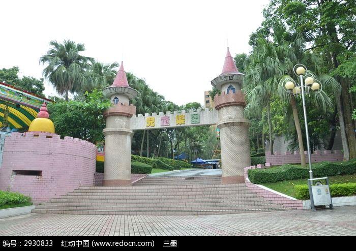 儿童乐园碉堡门口图片