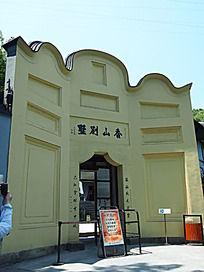 香山别墅大门