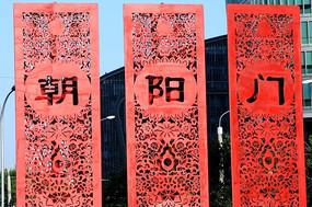 北京朝阳门 中国元素 红色