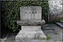 名人故居石碑