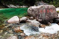 黄山翡翠谷  花镜池