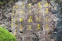 黄山翡翠谷 摩崖石刻