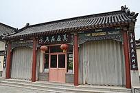 杨家埠民间艺术大观园里的万盛画店