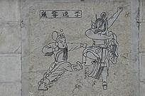 杨家埠民间艺术大观园石刻之李逵夺鱼