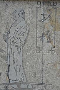 杨家埠民间艺术大观园石刻之郑板桥