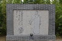 杨家埠民间艺术大观园石刻之郑板桥肖像