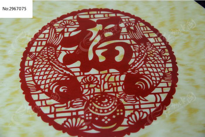 中国剪纸福字图片_艺术文化图片