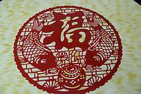 中国剪纸福字