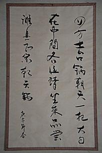 潍县朝天锅书法作品