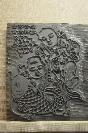 杨家埠木刻版画之富贵有余