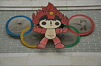奥运福娃风筝之欢欢