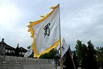 天水诸葛军垒上悬挂的蜀国古代战旗