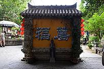 西安雁园的照壁