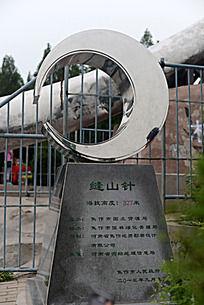 焦作缝山针公园的雕塑