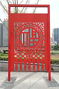 铁艺雕刻福字中式窗花图案艺术