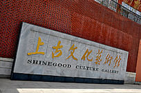 上古文化艺术馆