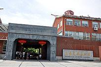 上古文化艺术馆大门