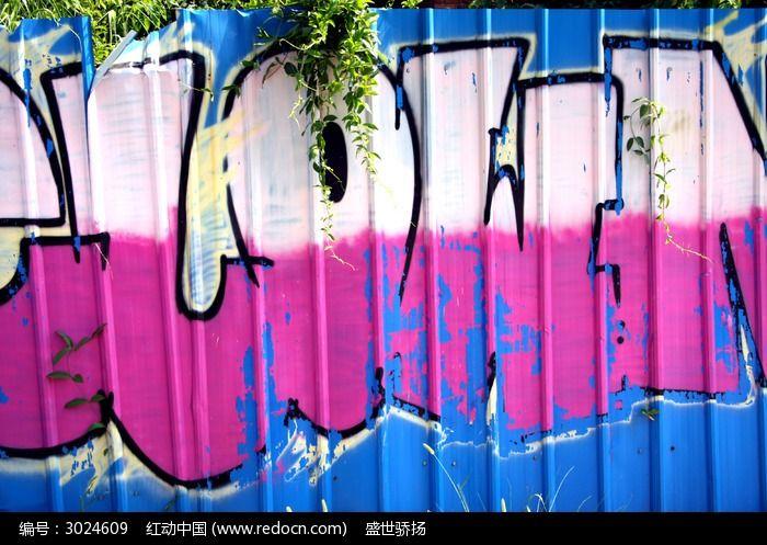 涂鸦墙画图片,高清大图