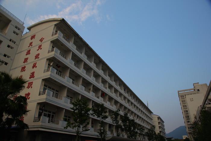 温州职业技术学院教师宿舍图片