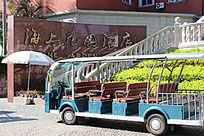 海上花园酒店   服务车