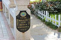 黑金标牌  国家海洋观测站牌