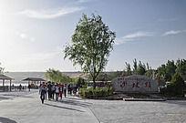 沙坡头景区的入口