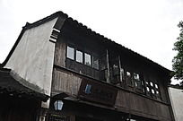 乌镇民宿古建筑