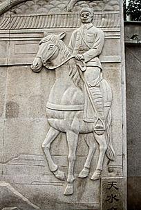石墙雕刻天水骑马的名将邓宝山将军