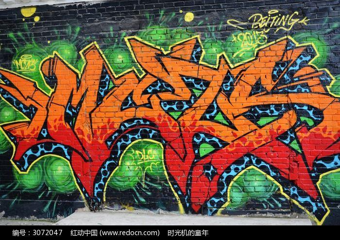 涂鸦   墙体绘画  彩绘   墙体彩绘   798绘画