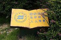 保护绿色人人有责浙江海洋学院标识