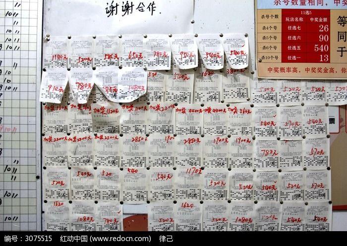 墙壁上贴满了中奖的彩票
