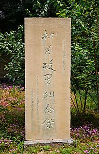 杜甫故里纪念馆