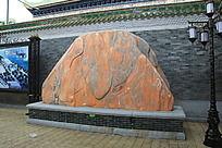 珍藏的石头