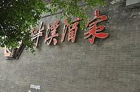 广州泮溪酒家招牌