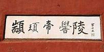 内黄二帝陵