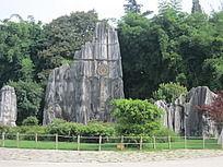 云南石林国家地质公园世界遗产石山石碑