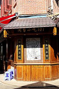 台湾小吃木屋