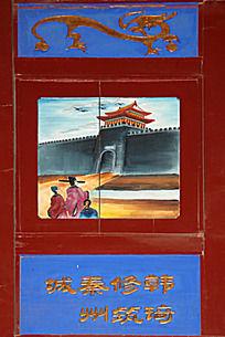 木门上彩绘的北宋政治家韩琦修筑秦州城艺术插画
