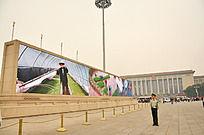 北京人民大会堂前的大理石电子屏宣传屏前的军人