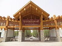 北京延庆野鸭湖公园大门实木复古