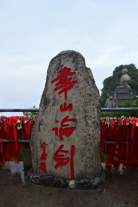华山论剑的石碑高清图片下载_红动网